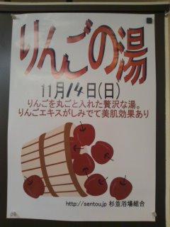 りんごの湯ポスター