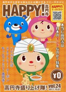 HAPPY! 高円寺 10月号 表紙