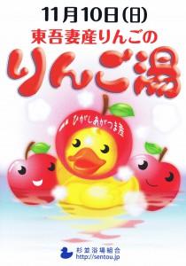 2013年11月りんご湯ポスター